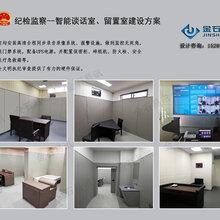 纪委谈话室、留置室建设图片