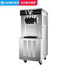 東貝冰淇淋機CKX400PRO哪里有賣圖片