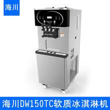武汉哪里有卖海川冰淇淋机的图片