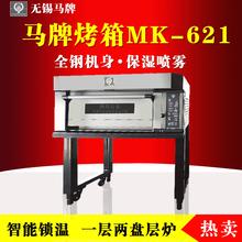 马牌烤箱多少钱一台图片