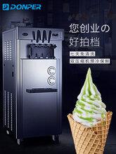 六安哪里有卖冰淇淋机图片