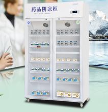 撫州哪里有賣醫藥冷藏柜圖片