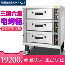 巫溪县哪里有卖新麦烤箱的图片