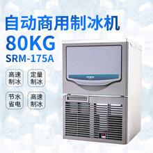 丽水出售星崎制冰机