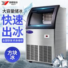 金华出售银都制冰机