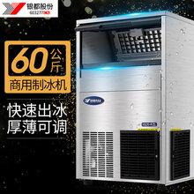 杭州出售银都制冰机
