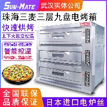 哈尔滨出售三麦烤箱图片