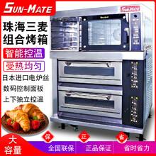 齐齐哈尔出售三麦烤箱图片