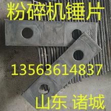 饲料粉碎机锤片50-40型180505耐磨锤片粉碎机甩片刀片