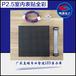 室内P2P3P4P5P6P7.62小间距led显示屏单元板模组