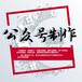 微信公众号——微官网微商城设计制作