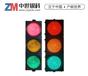 LED交通信号灯
