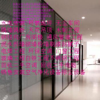 黄江办公室装修改造