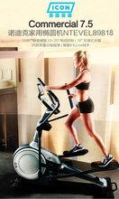 美國進口愛康家用健身器材橢圓機太空漫步機太原現貨