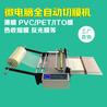 海帝克PVC/PET裁切機保護膜氣泡膜裁剪機塑料膜小型電腦切片機熱收縮膜切斷機器設備