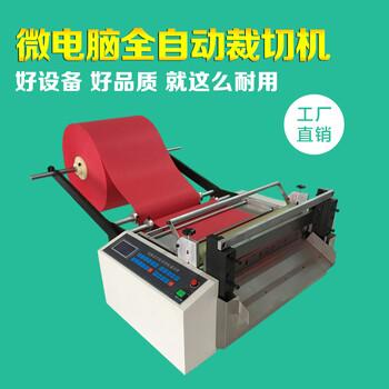 海帝克皮革布料裁断机松紧带丝带织带魔术贴微电脑切带机纱网裁切机不干胶卷筒纸裁纸机