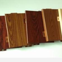 大型会议室木纹铝单板-会议室幕墙专用木纹铝单板