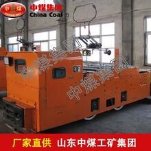 矿用电机车,矿用电机车生产厂家,电机车