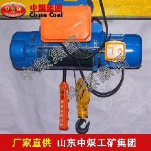 CD1型钢丝绳电动葫芦,CD1型钢丝绳电动葫芦厂家,CD1型钢丝绳电动葫芦价格图片