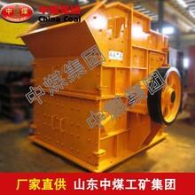 PCFX-节能可调细碎机,中煤PCFX-节能可调细碎机