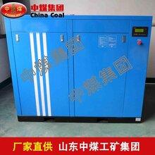 变频螺杆空压机,中煤变频螺杆空压机,变频螺杆空压机特点