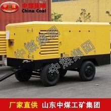 电动移动式螺杆空压机,中煤电动移动式螺杆空压机