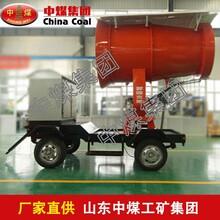 移动式喷雾机,中煤移动式喷雾机,移动式喷雾机生产