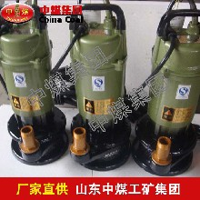 WQX型无堵塞潜水排污泵,中煤WQX型无堵塞潜水排污泵