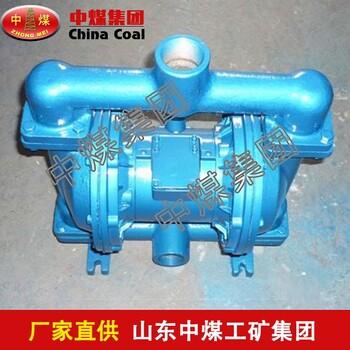 QBK氣動隔膜泵,中煤QBK氣動隔膜泵,QBK氣動隔膜泵特點