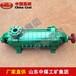 矿用多级离心泵,中煤矿用多级离心泵