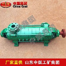 耐磨多级离心泵,中煤耐磨多级离心泵图片
