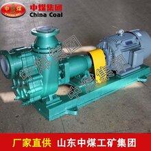 FZB系列自吸离心泵,中煤FZB系列自吸离心泵