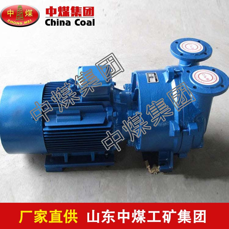 真空泵,中煤真空泵,真空泵特点