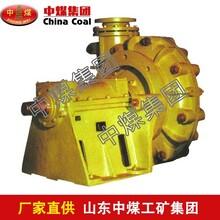 ZGB渣浆泵,,ZGB渣浆泵特点图片