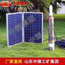太阳能水泵,中煤太阳能水泵,太阳能水泵特点