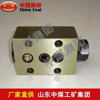 液控交替單向閥,中煤液控交替單向閥,單向閥
