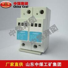 电源防雷器,中煤电源防雷器