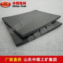 耐高压绝缘橡胶板,中煤耐高压绝缘橡胶板