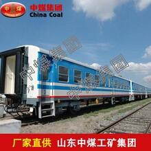 铁路客车铁路客车厂家铁路客车价格图片