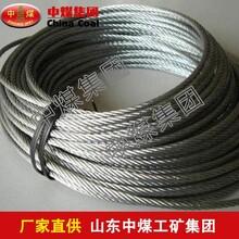 矿用钢丝绳矿用钢丝绳供应图片