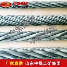 不旋转钢丝绳不旋转钢丝绳特点图片