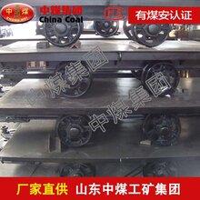 MPC13-6平板车,平板车,矿用平板车热销