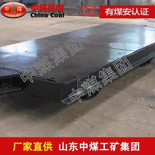 MPC3-6平板车煤安2
