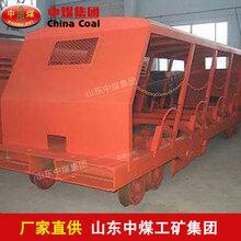 XRB15型抱轨式斜井人车,XRB15型抱轨式斜井人车性能特点