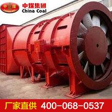 K系列矿用节能通风机,K系列矿用节能通风机生产厂家