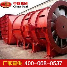 节能通风机,K系列矿用节能通风机现货优惠价格生产商
