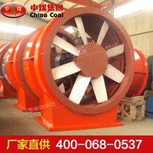 矿用节能轴流式通风机,矿用节能轴流式通风机发货及时