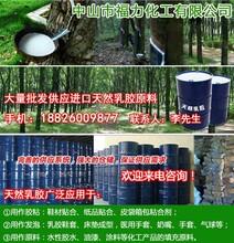 原装进口泰国三棵树、黄春发、民安天然乳胶原料中、马来西亚TiTi天然乳胶图片