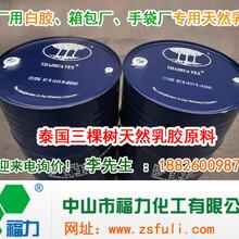 手袋厂天然乳胶、箱包厂用天然乳胶、鞋厂白胶、贴合厂白胶、皮革厂天然乳胶原料图片