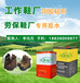 汉源福力工作鞋胶粘剂及劳保鞋厂胶水,安全鞋厂胶粘剂